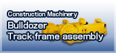 Construction Machinery Bulldozer Track frame assembly